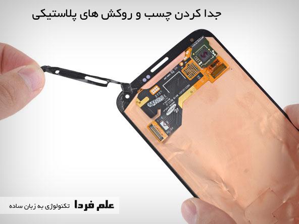 جدا کردن چسب و روکش پلاستیکی Galaxy S5
