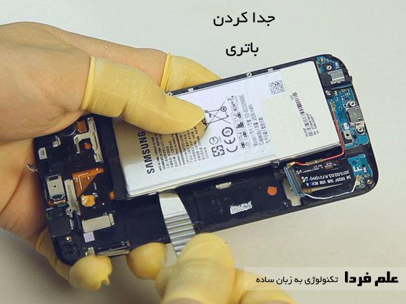 جدا کردن باتری Galaxy S6
