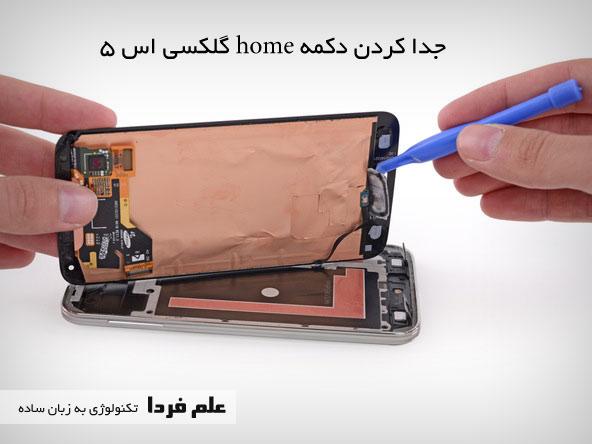 جدا کردن دکمه HOME از نمایشگر Galaxy S5