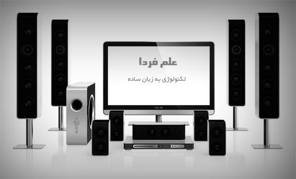 سیستم صوتی سوراند 5.1 و 7.1