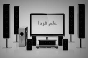 سوراند 5.1 سیستم صوتی