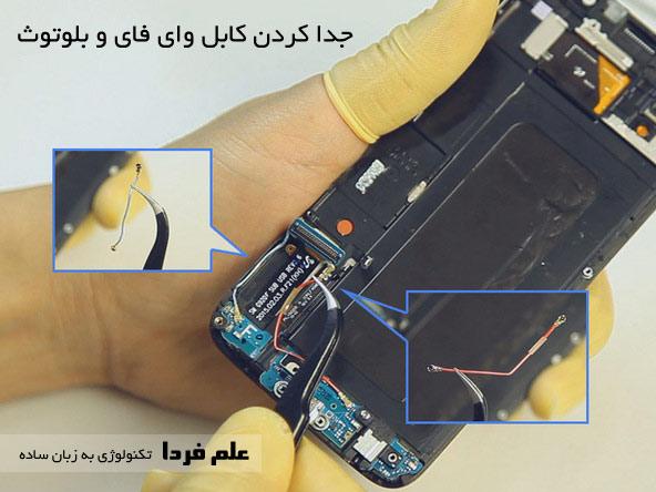 جدا کردن سیم سیگنال وای فای و بلوتوث Galaxy S6