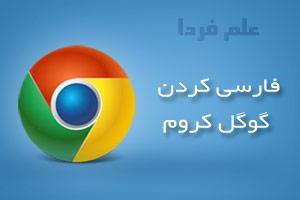 آموزش تصویری فارسی کردن گوگل کروم
