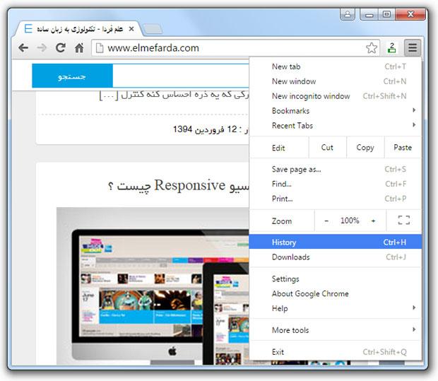 گزینه History در منیوی تنظیمات گوگل کروم Google chrome