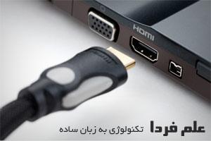 پورت HDMI ورودی و خروجی