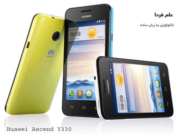 گوشی Huawei Ascend Y330