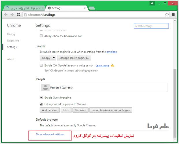 نمایش تنظیمات پیشرفته در گوگل کروم