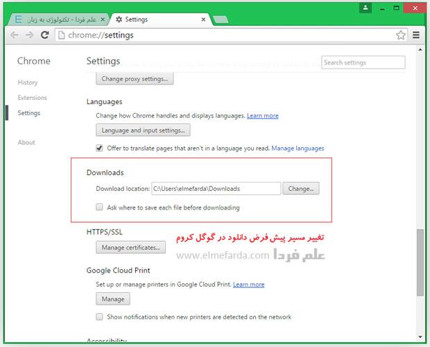 تغییر مسیر پیش فرض دانلود گوگل کروم در ویندوز