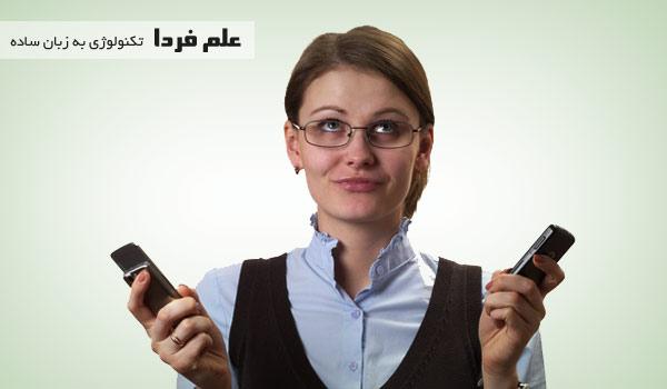 جدا کردن مسائل کاری و تفریحی با گوشی دو سیم کارت