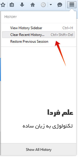 گزینه Clear Recent History در منیوی فایرفاکس