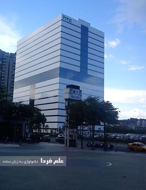 دفتر مرکزی شرکت اچ تی سی در تایوان