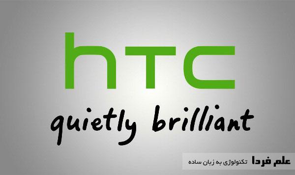 لوگوی اچ تی سی HTC