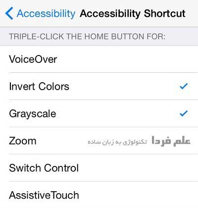 تنظیم میانبر دکمه home آیفون 6 و آیپد