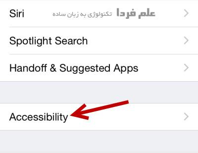 گزینه accessibility در آیفون 6