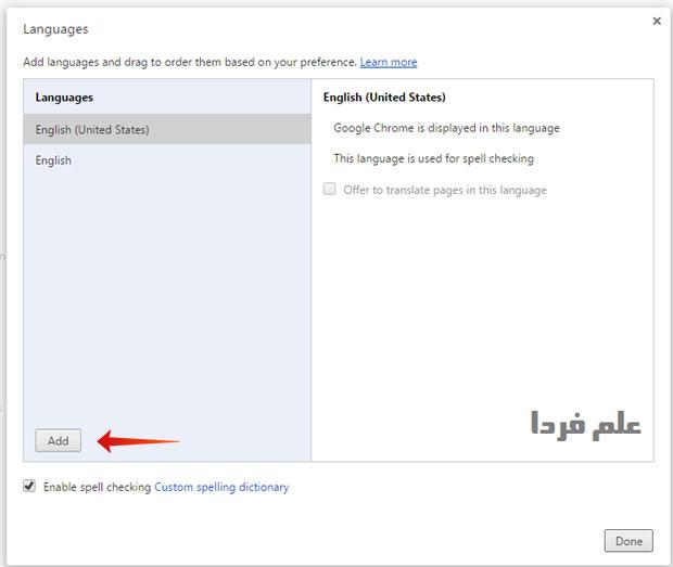 تنظیمات زبان گوگل کروم