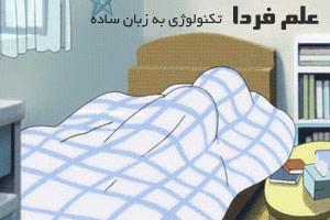 خوابیدن زیر پتو