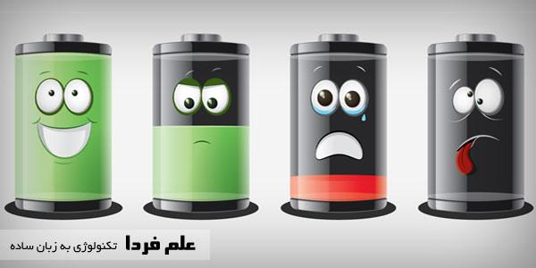 حالت های مختلف باتری گوشی و لپ تاپ