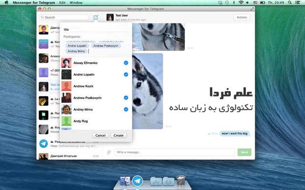 برنامه تلگرام برای کامپیوتر نسخه OS X