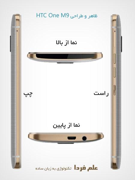 طراحی گوشی اچ تی سی وان ام 9