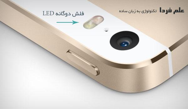 استفاده از دو تا LED در گوشی آیفون 5 اس و آیفون 6