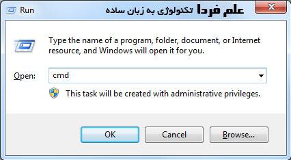 اجرای برنامه CMD با استفاده از برنامه Run