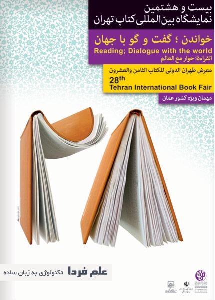 پوستر بیست و هشتمین نمایشگاه بین المللی کتاب تهران