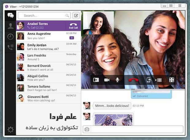 نمایی از برنامه وایبر روی کامپیوتر ( نسخه ویندوز )
