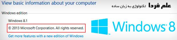 حق کپی رایت ویندوز 8.1