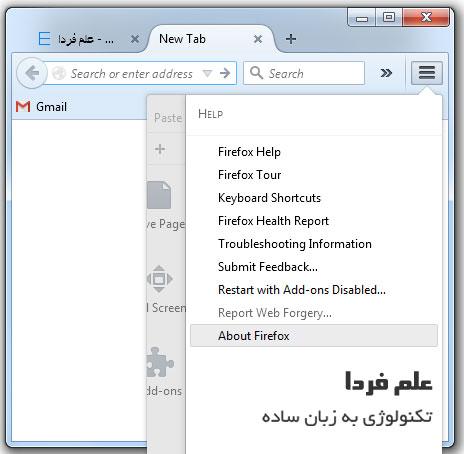 گزینه About Firefox در منیوی فایرفاکس
