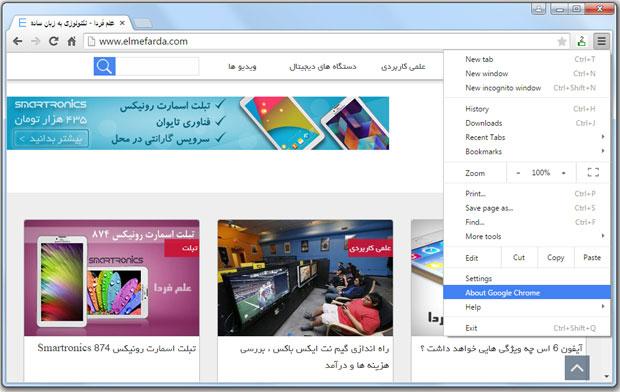 گزینه About Google Chrome در منیوی گوگل کروم