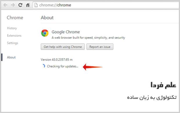 گوگل کروم در حال بررسی آپدیت های جدید