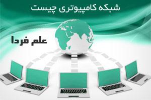 شبکه کامپیوتری