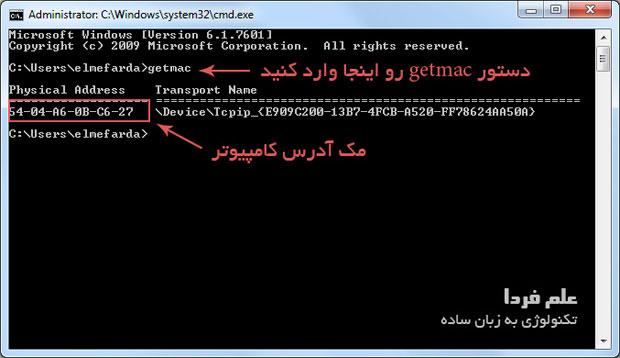 روش پیدا کردن مک آدرس کامپیوتر در ویندوز با استفاده از دستور getmac