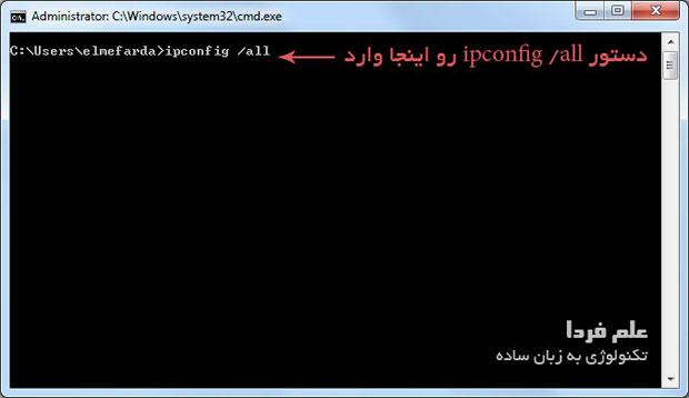 روش پیدا کردن مک آدرس کامپیوتر در ویندوز با استفاده از دستور ipconfig
