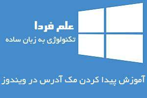 آموزش تصویری پیدا کردن مک آدرس کامپیوتر در ویندوز