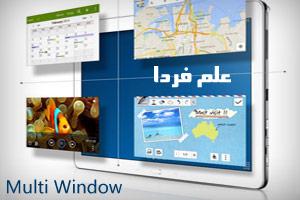 ویژگی Multi window در گوشی ها و تبلت های سامسونگ
