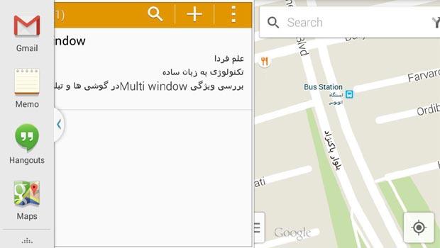 اجرای همزمان برنامه Google maps و برنامه Memo با استفاده از Multi window در گلکس اس 5