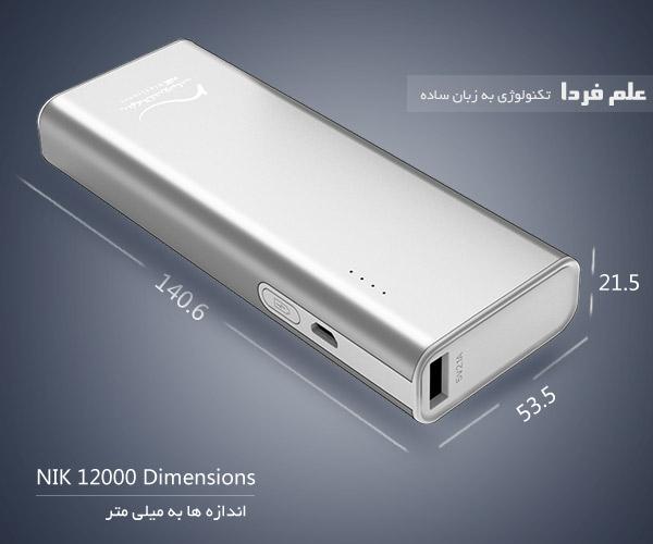 سایز یا ابعاد پاور بانک نیک NIC 12000
