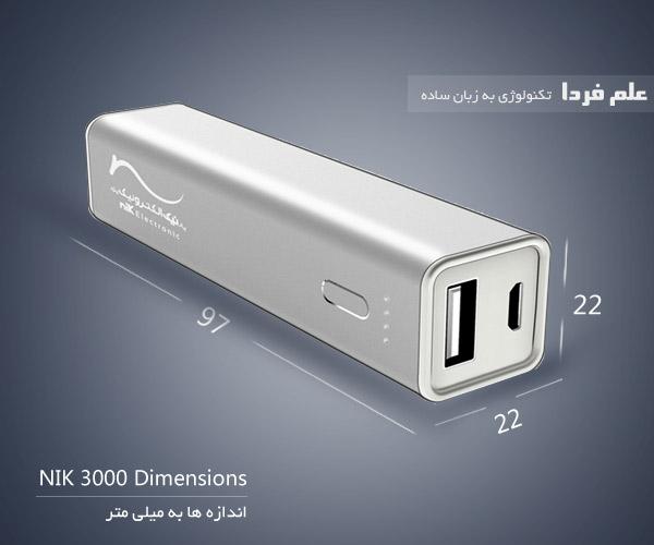 سایز یا ابعاد پاور بانک نیک NIC 3000