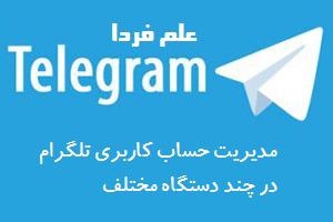 نصب و مدیریت تلگرام در چند گوشی ، تبلت ، لپ تاپ