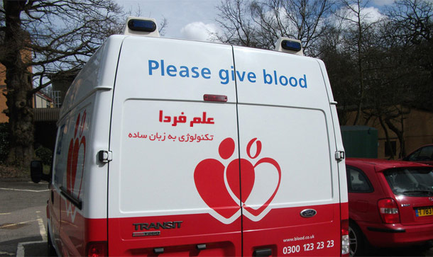 دولت بریتانیا قصد دارد تا سال 2017 خون مصنوعی تولید کند !