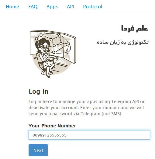 غیر فعال کردن تلگرام - مرحله 1