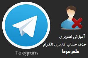 آموزش حذف حساب کاربری تلگرام
