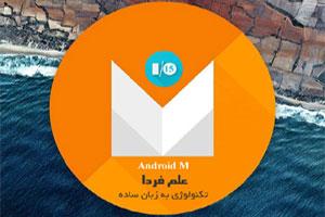 ویژگی های اندروید ام Android M - کنفرانس Google I/O