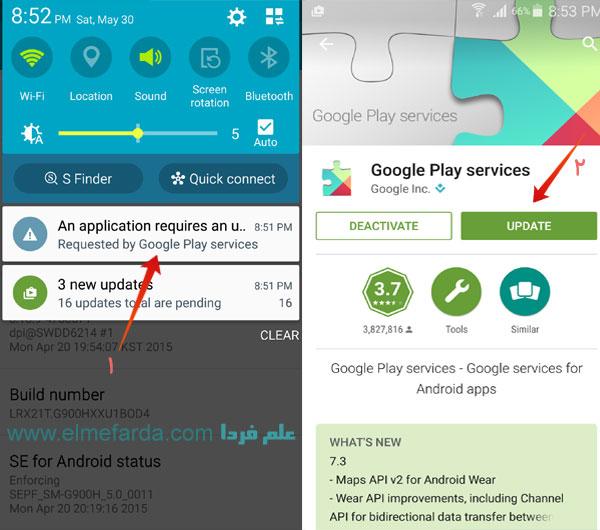 آپدیت Google play services بعد از نصب اندروید 5 روی گلکسی اس 5