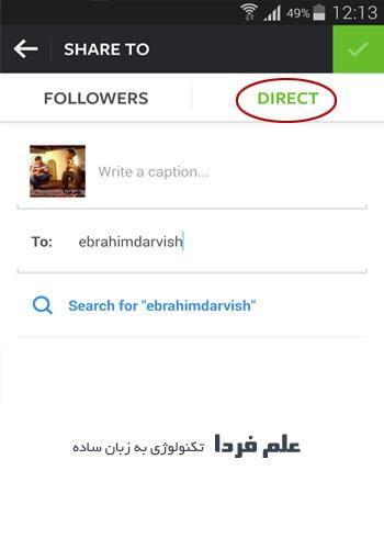 جستجوی افراد در دایرکت اینستاگرام