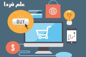 فروشگاه اینترنتی یا فروشگاه آنلاین - علم فردا
