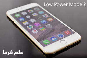 حالت Low Power آیفون 6 در iOS 9