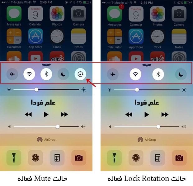 حذف آیکون چرخش بعد از فعال شدن Lock rotation