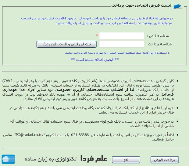 پرداخت اینترنتی قبض با بانک ملی - مرحله 2